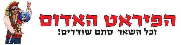 הפיראט האדום תל-אביב